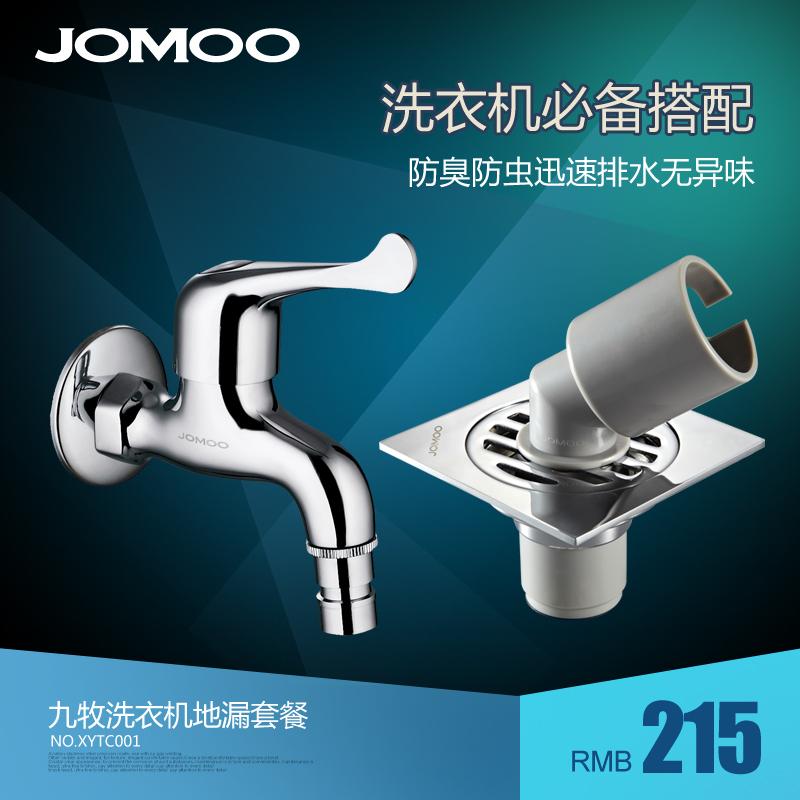 Jomoo 九牧 洗衣机地漏套餐  XYTC001