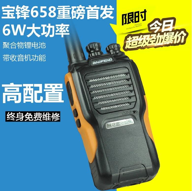 Рация  BF/658 BF-658 6W рация