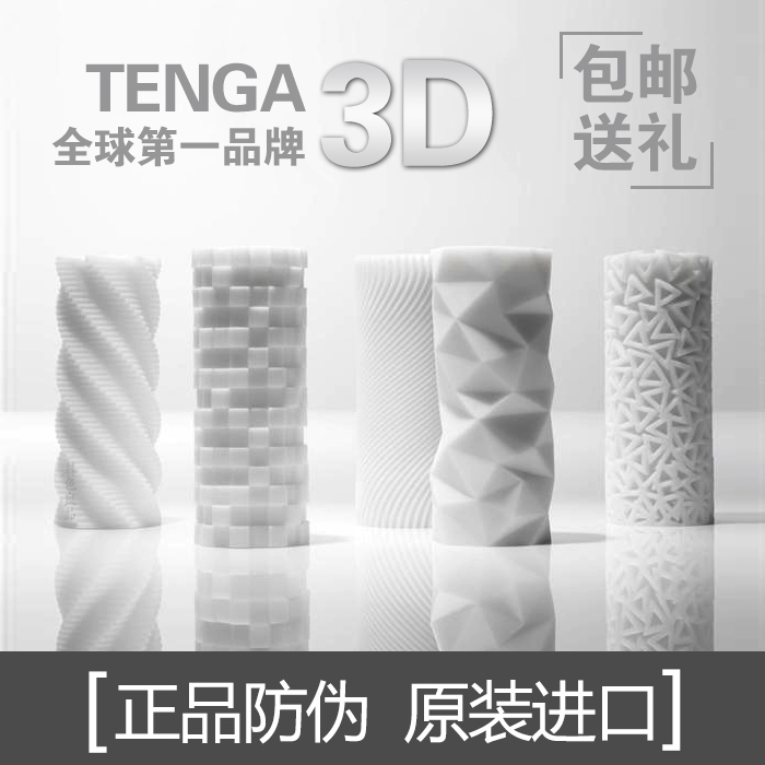 мастурбатор Tenga 4D а tenga 3d polygon