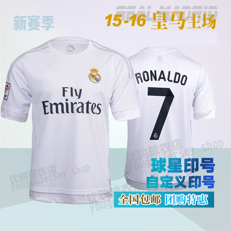 Футбольная форма Real Madrid 15-16 10 11 david otero madrid