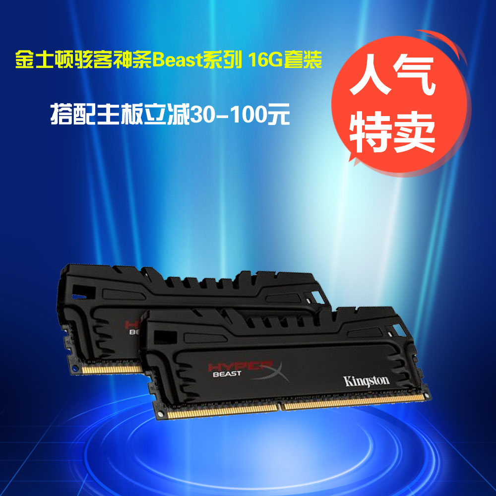 Оперативная память KingSton  Beast 16G (8Gx2)DDR3 2400 kingston kvr13lr9d8 8