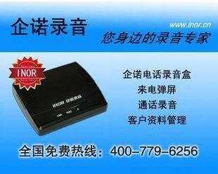 Система записи телефонных переговоров Enterprise promise  INOR 9100/USB only a promise