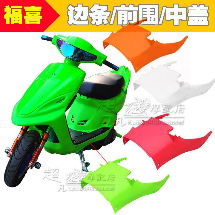 кожух корпуса двигателя мотоцикла   JOG