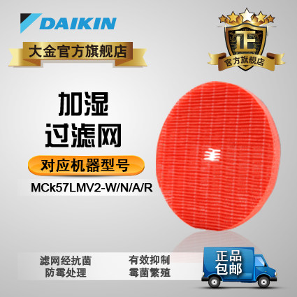 Аксессуары для увлажнителей воздуха Daikin bnme998a4c MCK57LMV2 daikin ftyn35gxv1b ryn35gxv1b