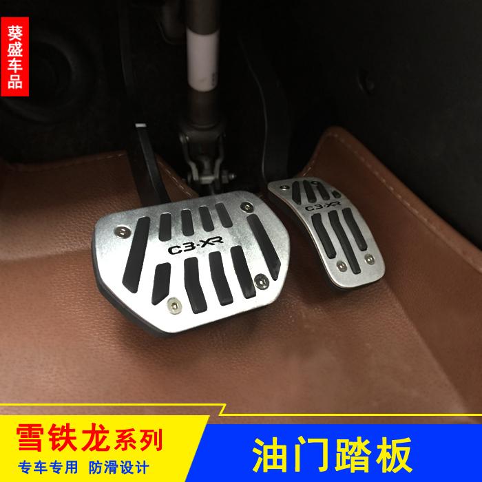 накладки на педали Kwai Shing vehicle products C4L C5 C3-XR