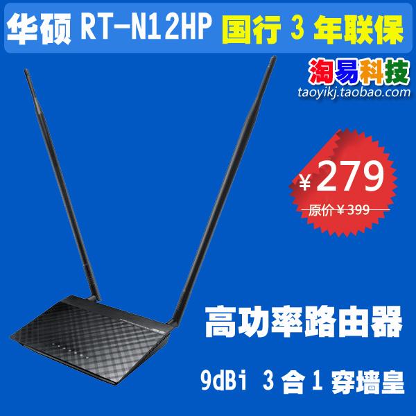 Беспроводной маршрутизатор ASUS RT-N12HP 300Mbps 9dbi беспроводной маршрутизатор asus as rtn56u