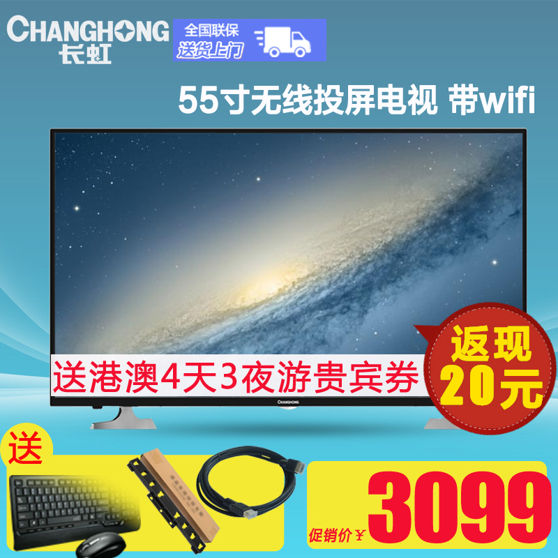 LED-телевизор Changhong  55N1 55 LED Wifi телевизор changhong 3d65c6000id 65 3d