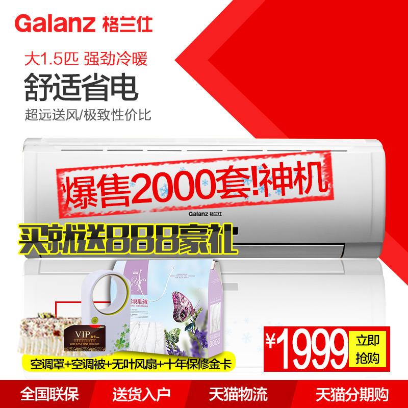 [淘抢购]Galanz/格兰仕KFR-35GW/RDVdLD39-150(2)大1.5匹变频挂