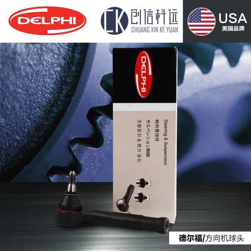 Шаровый наконечник Delphi GL8 [ls1876] delphi колодки тормозные барабанные задние