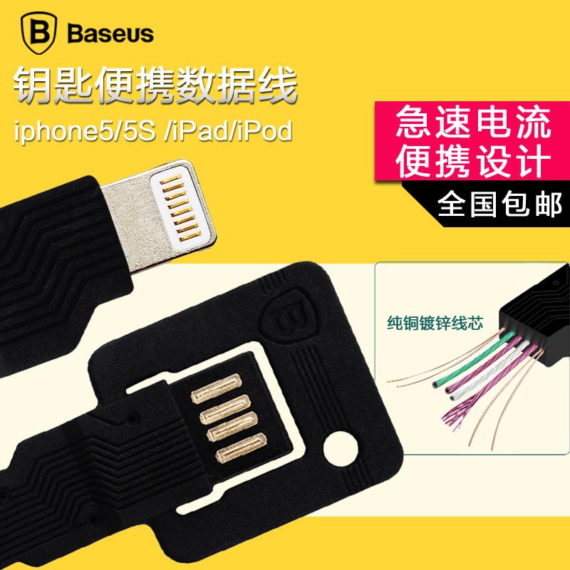 все цены на Кабель для передачи данных Baseus  IP5 5s Ipad Mini1/2/3 Iphone 5iPod Nano6 онлайн