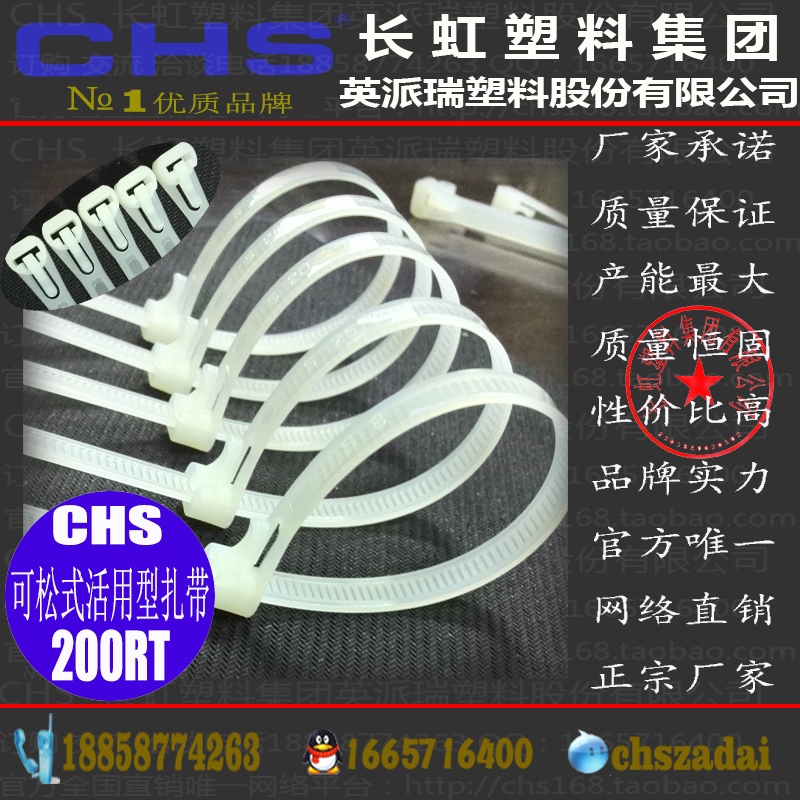 Стяжка для проводов CHS CHANGHONG loose type cable ties  CHS 200RT