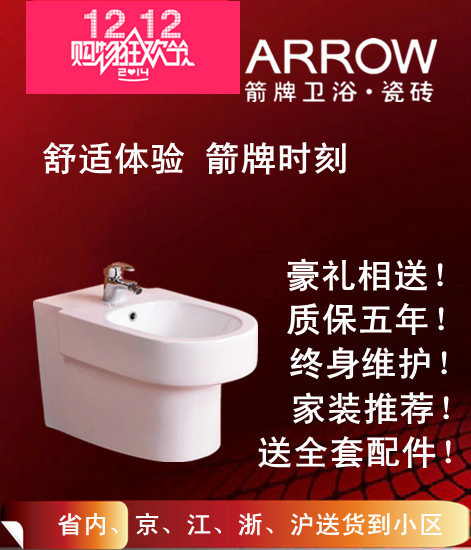 Биде ARROW AJ7334 red arrow arrow yh 170 220v arrow spray gun kf350