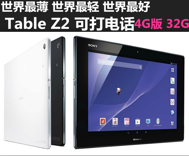 Планшет Sony  Xperia Z2 Tablet SO-05F 4G 32G intervyu so strelkovym 05 07 2014