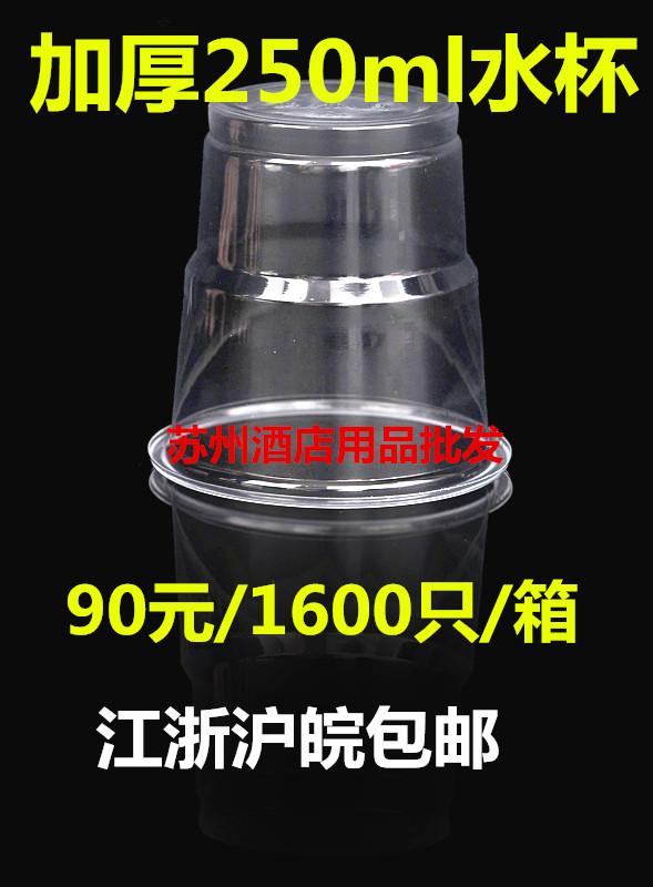 Пластиковый стакан Haichang 250ml 1600 haichang 3]