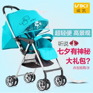 【包邮】VIKI威凯婴儿推车高景观伞车夏季超轻儿童推车便携折叠宝宝手推车