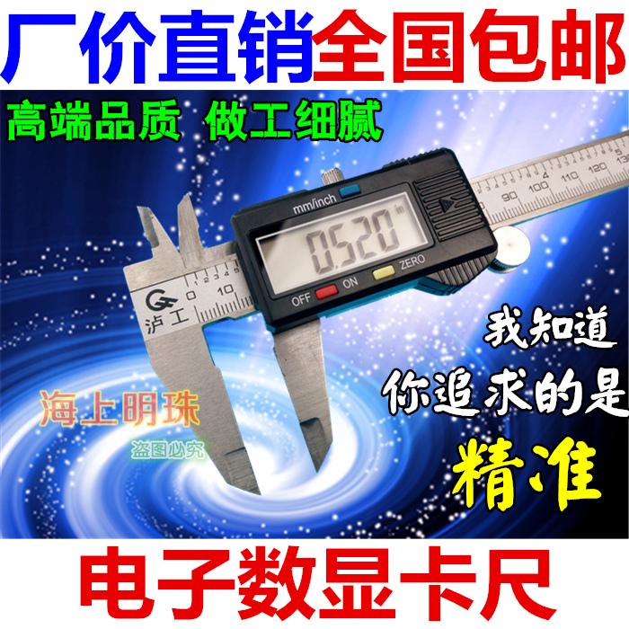 Штангель-циркуль цифровой 0-100 125 150 200 300mm штангель циркуль цифровой shanggong 0 150 200 300 500