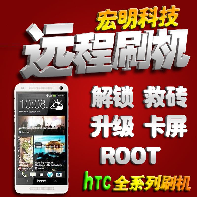 купить HTC One X+ S728E One XL 802D M7/Mini 601e M4 ROOT недорого