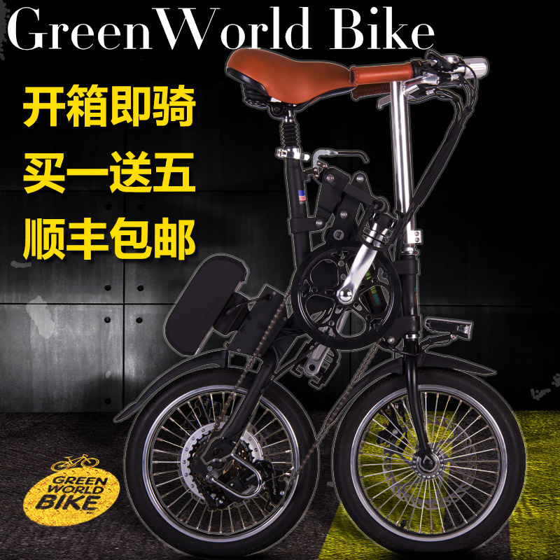 Green world bike GWB