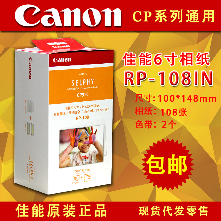 Фотобумага Canon RP-108 1080V CP820 CP910 canon speedlite 320ex