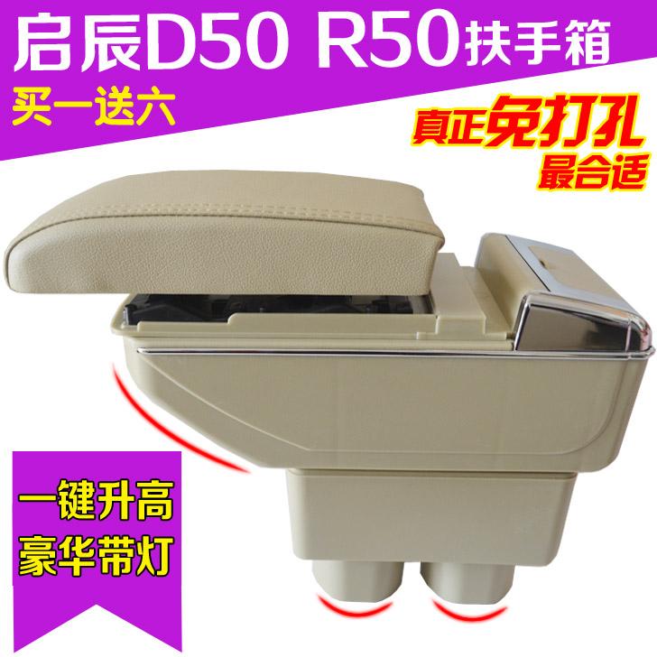 Подлокотники Yi Ruixin  D50 R50 R50X