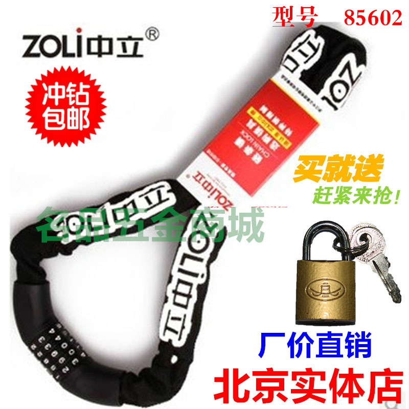велозамок Zoli 85602