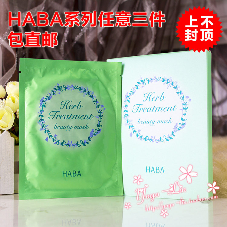 HABA  Herb Treatment haba aircraft swing