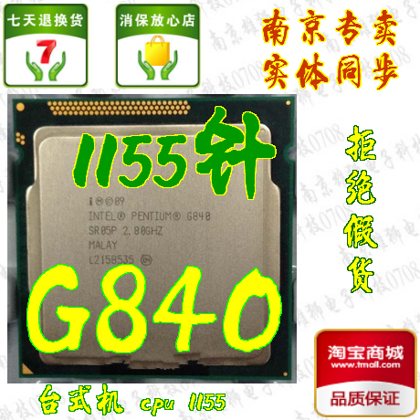 Процессор Intel  Pentium G840 CPU 1155 2.8G CPU 1155 процессор intel pentium e5700 5700 cpu 3 0g 2m 800