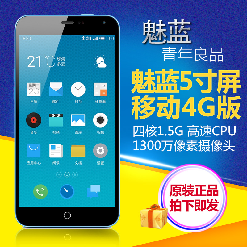 Мобильный телефон Meizu  M1 4G Note2 Flyme for meizu m1 note display 100