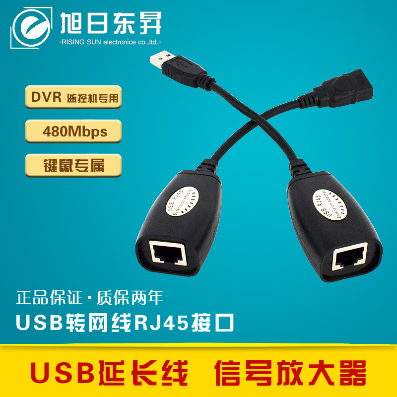 USB-удлинитель  Usb 50 USB RJ45 45