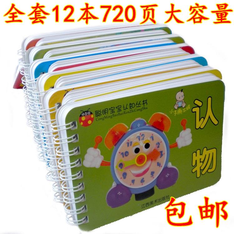 Развивающие постеры/книги для детей Beetle  0-3 велокомпьютер beetle 3 черный 060023