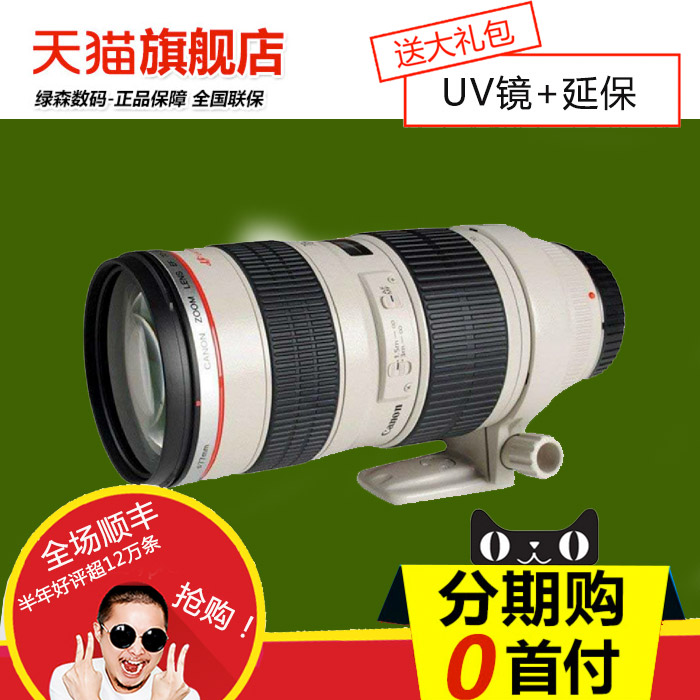SLR объектив   UV Canon/EF 70-200mm F/2.8l IS II USM бленд canon et 74 et74 ef70 200 f 4 is