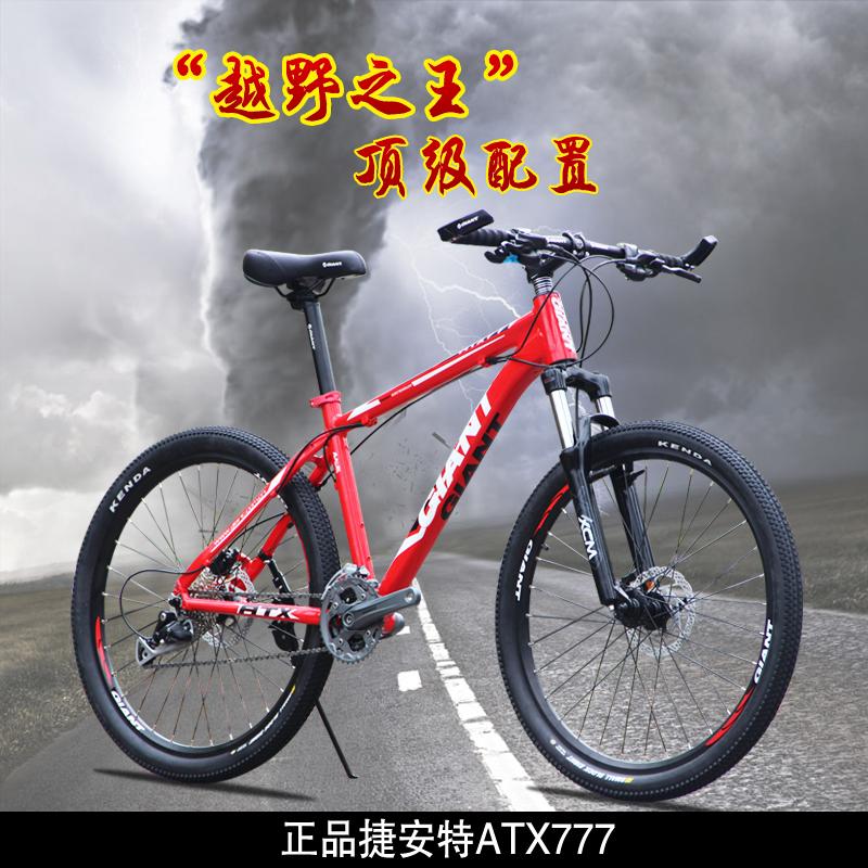 Горный велосипед Of Giant  27 Atx777 26 30