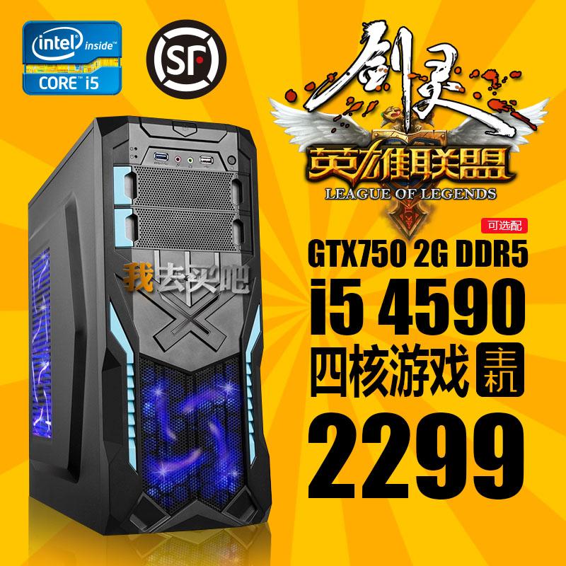 Системный блок   I5 4590/4G системный блок