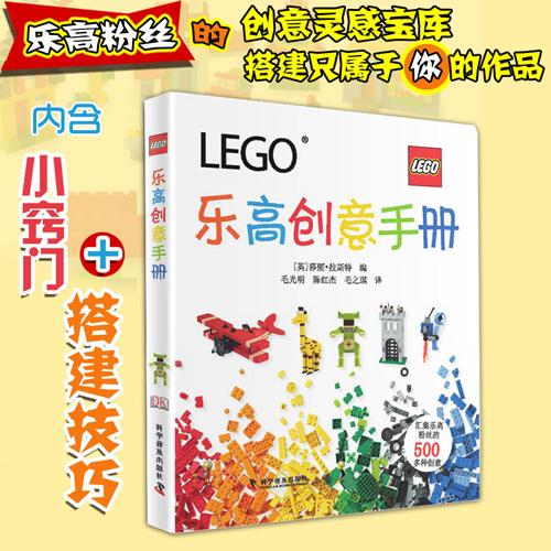 Лего, Кубики Lego лего кубики lego 10508