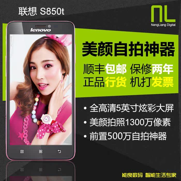 Мобильный телефон Lenovo  S850t телефон леново а 850 в крыму