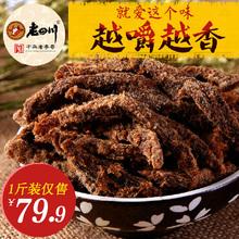老四川黄牛金角牛肉干250g*2五香香辣可选 重庆特产牛肉类零食品
