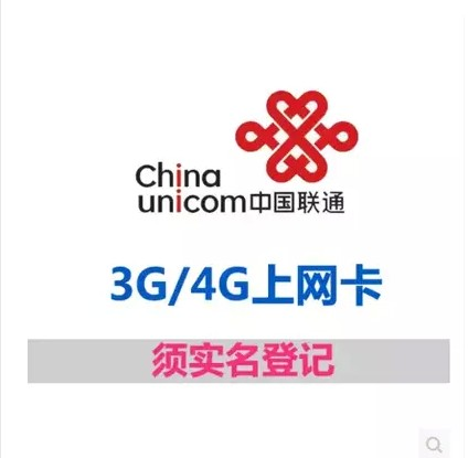 China unicom 2.6G 5.6G 4G 12 sacred groves