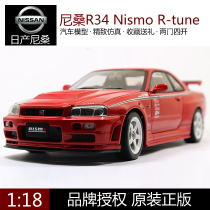Модель машины Alto autoart  AUTOart 1:18 GTR R34 Nismo R-tune roteador repetidor wifi mi router hd version wifi repeater 2533mbps 2 4g 5ghz dual band app control wireless metal body mu mimo