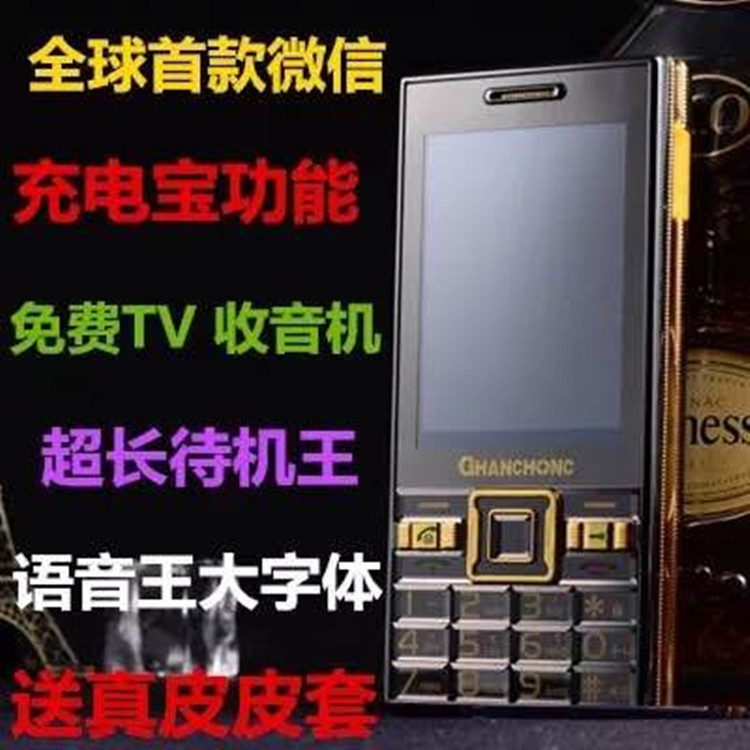 Мобильный телефон Changhong телефон