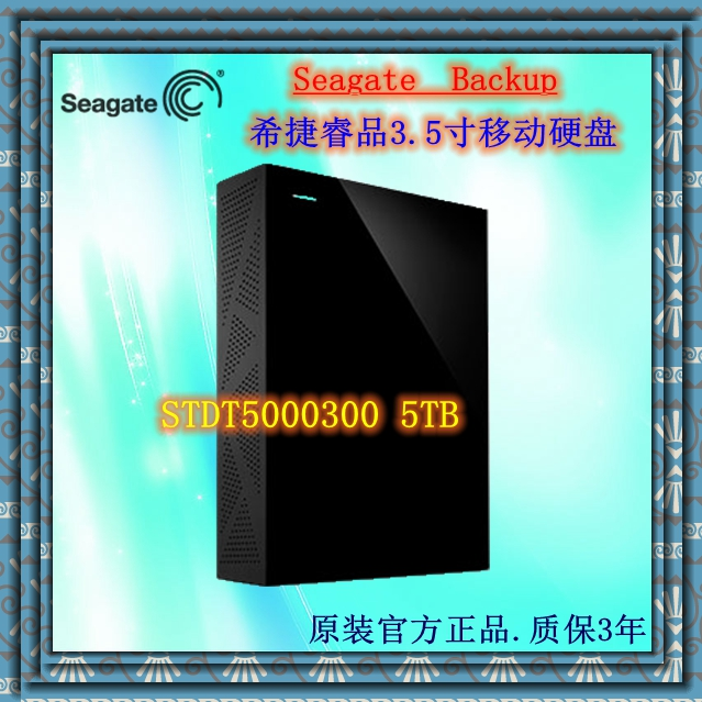Съемный жесткий диск Seagate  Backup Plus 5TB 3.5 5T STDT5000300 жесткий диск 5tb seagate enterprise capacity 3 5 hdd st5000nm0024