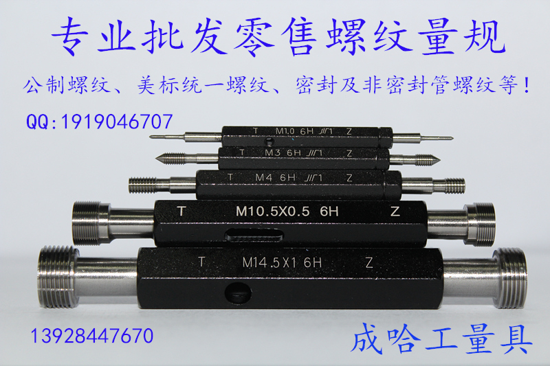 Калибр   6H/M2M3M5M6M7M9M10