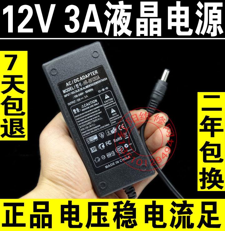 Блок питания   X3 12V 3A LED LCD купить блок питания для lcd sitronics