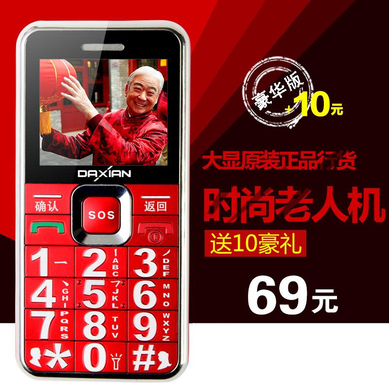 Мобильный телефон Daxian D189 мобильный телефон daxian w189