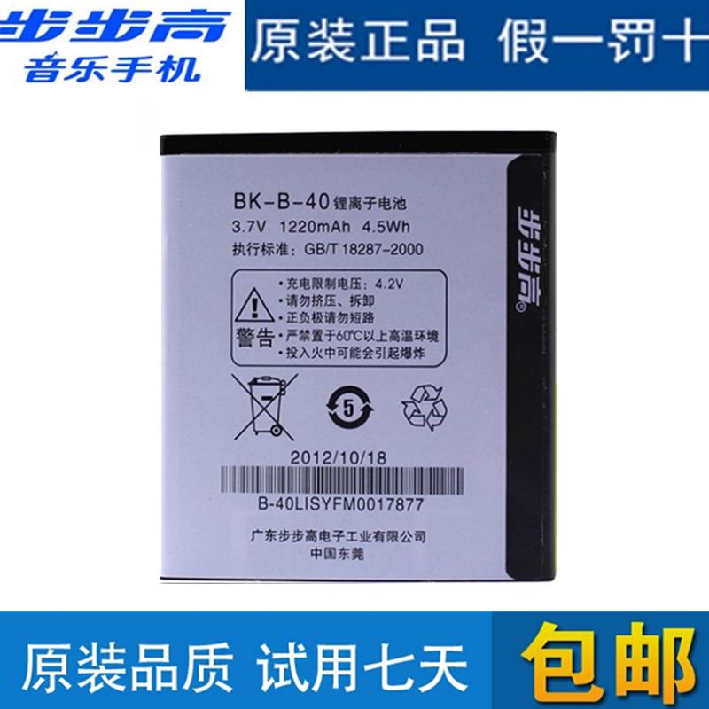 Аккумулятор для мобильных телефонов Backgammon BBK VIVO E1 V305 I710 BK-B-40 Backgammon