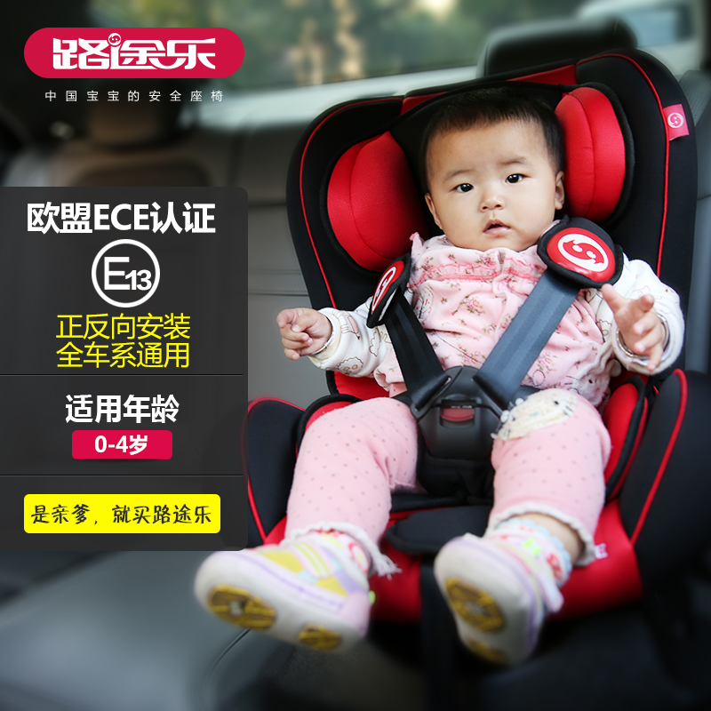 Детские переносные сидения The road music  0-4
