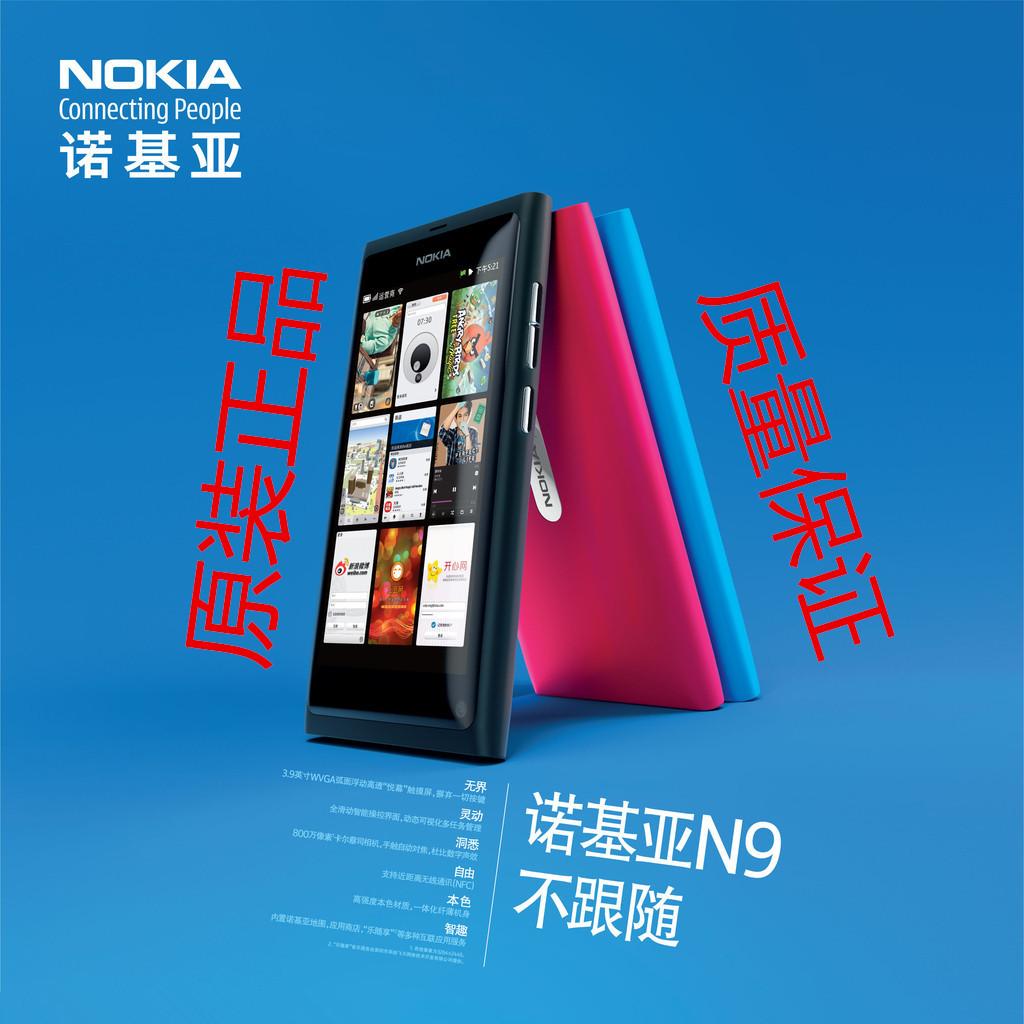 Мобильный телефон Nokia N9 Wifi,qq nokia 6700 classic illuvial