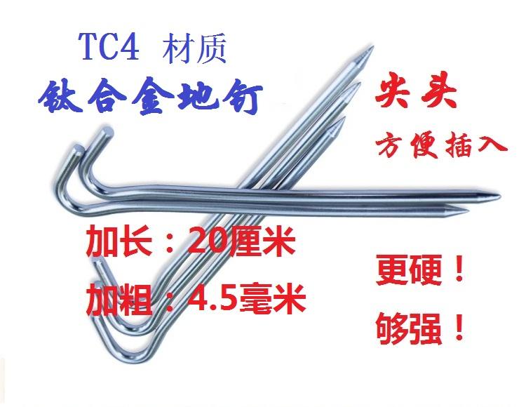 Колышки для палатки Baoji titanium industry  TC4 карабин вспомогательный petzl petzl caritool evo черный