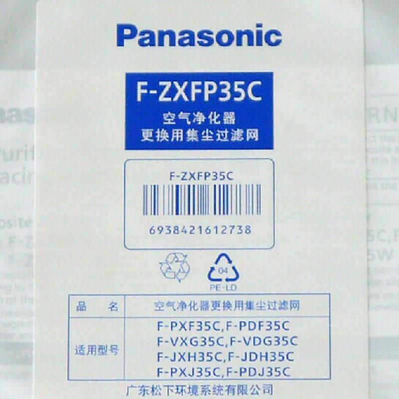 Аксессуары для увлажнителей воздуха Panasonic F-ZXFP35C PDF35 PXF35 VDG35 VXG35 аксессуары для телевизоров panasonic ty 42tm6g