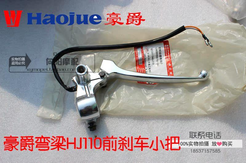 Фото - Тормозные ручки для мотоцикла 110 HJ110HJ110-A тормозные ручки для мотоцикла crf250 crf450