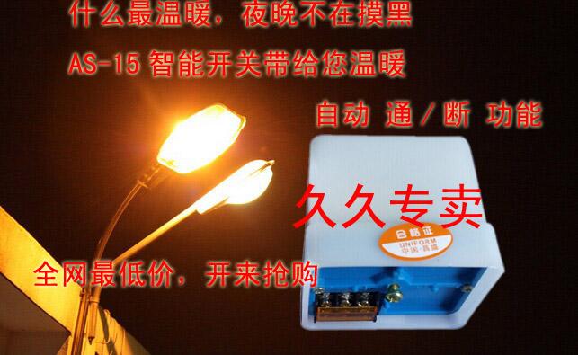 ИК-выключатель   AS-15 220V 10A 50-60Hz